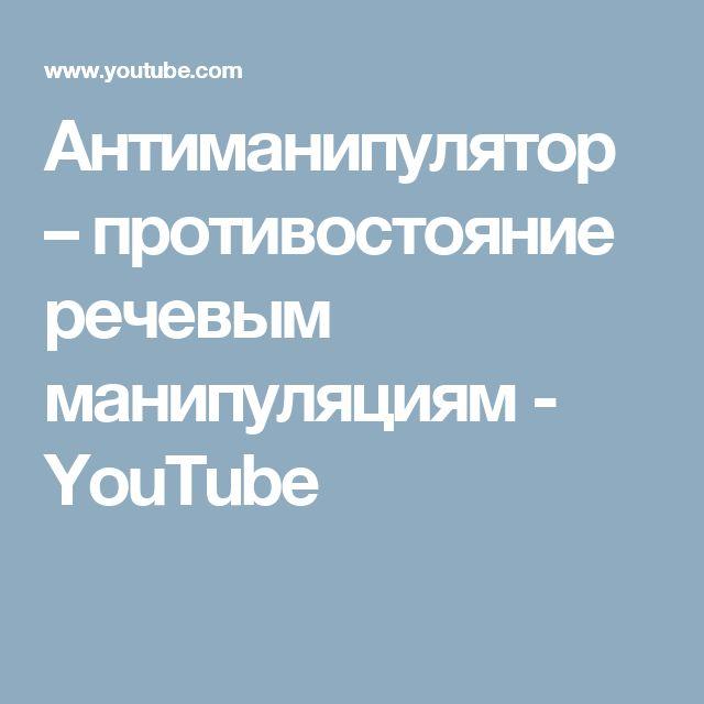 Антиманипулятор – противостояние речевым манипуляциям - YouTube