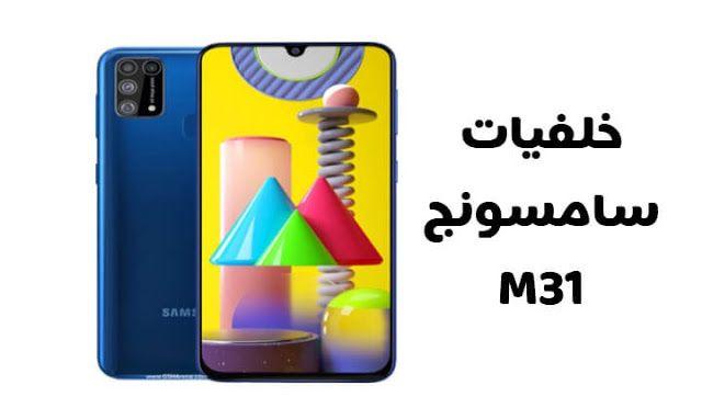 خلفيات سامسونج جلاكسي M31 الاصلية الرسمية جودة عالية جدا Samsung Galaxy Galaxy Samsung