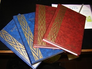 The new Testament in Tagal Murut / Rahu Nu Tuhan - Parandian Bahu - Murut Tahol