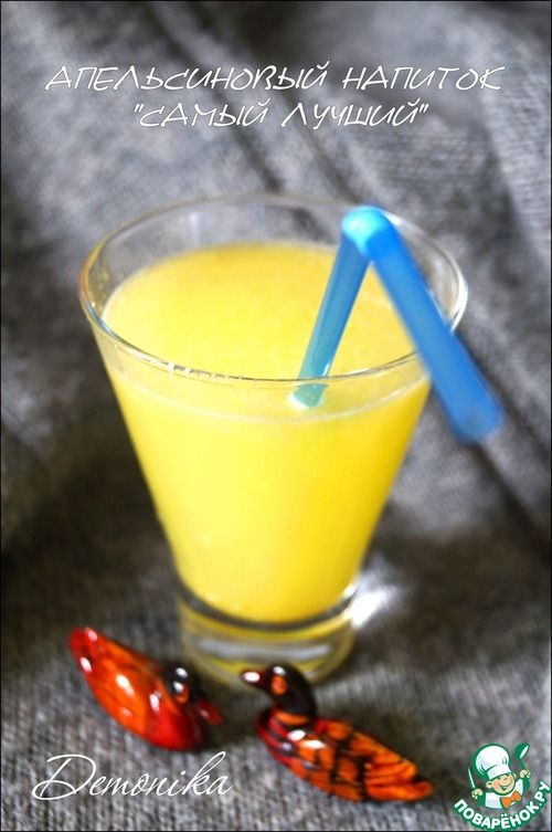 """Апельсиновый напиток """"Самый лучший"""" - кулинарный рецепт"""