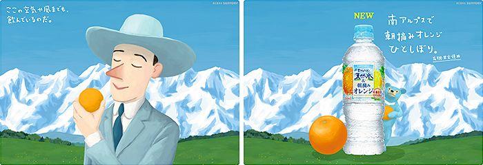 ここの空気や風までも、飲んでいるのだ。 南アルプスで朝摘みオレンジひとしぼり。 南アルプスの天然水&朝摘みオレンジ suntory