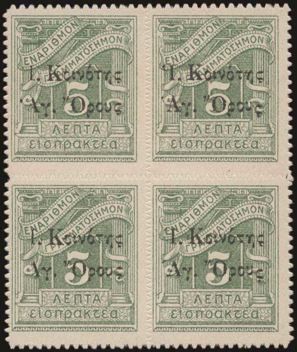 "5l. litho postage due stamp 1916 ovpt ""Ι.Κοινότης Αγ. Ορους"" in bl.4. Right marginal pair both stamps ..."