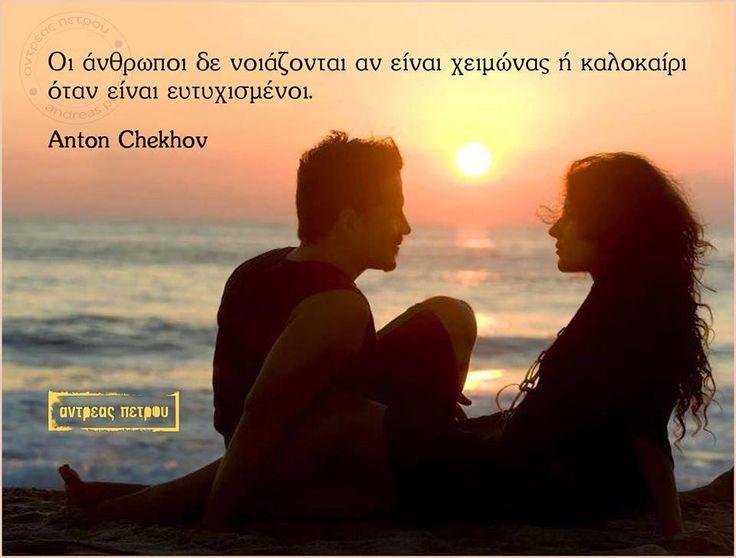 """Αποτέλεσμα εικόνας για """"Οι άνθρωποι δεν προσέχουν αν είναι χειμώνας ή καλοκαίρι, όταν είναι ευτυχισμένοι."""""""