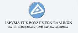 Εργαστήρι Δημοκρατίας – Μουσική Παιδεία και Δημοκρατία στην Κλασική Αθήνα  13/06/2012 — sofilab    Το Ίδρυμα της Βουλής των Ελλήνων για τον Κοινοβουλευτισμό και τη Δημοκρατία προσκαλεί μαθητές και μαθήτριες που τελείωσαν τις δύο τελευταίες τάξεις του δημοτικού να συμμετάσχουν στο εκπαιδευτικό πρόγραμμα «Εργαστήρι Δημοκρατίας».