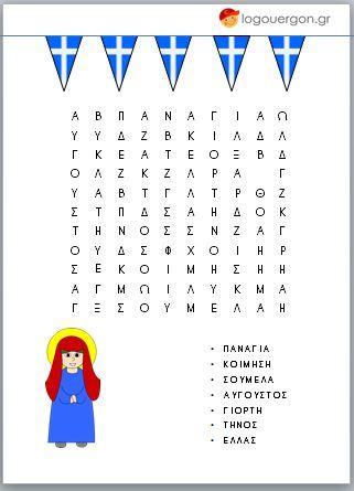 Μια πολύ χρήσιμη και διασκεδαστική άσκηση εύρεσης λέξεων . Ψάξε και κύκλωσε μόνο οριζόντια ή κάθετα τις λέξεις που υπάρχουν στη λίστα κάτω δεξιά