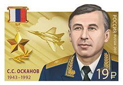 Почтовая марка «Герой Российской Федерации генерал-майор С.С. Осканов»