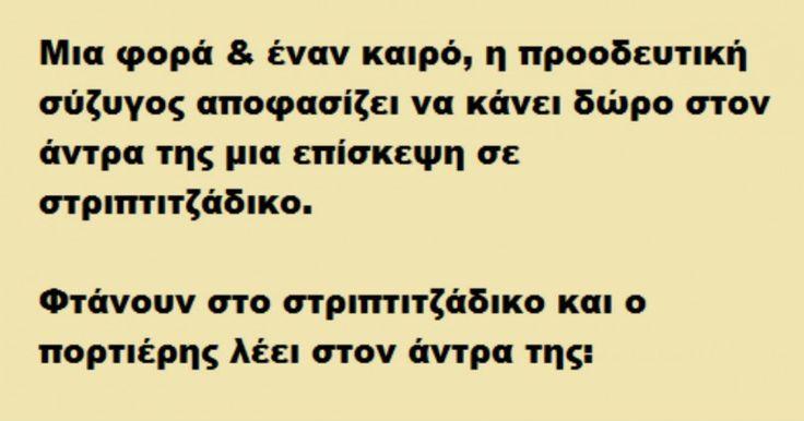 Μια φορά κι έναν καιρό η προοδευτική σύζυγος αποφασίζει να κάνει δώρο στον άντρα της Crazynews.gr