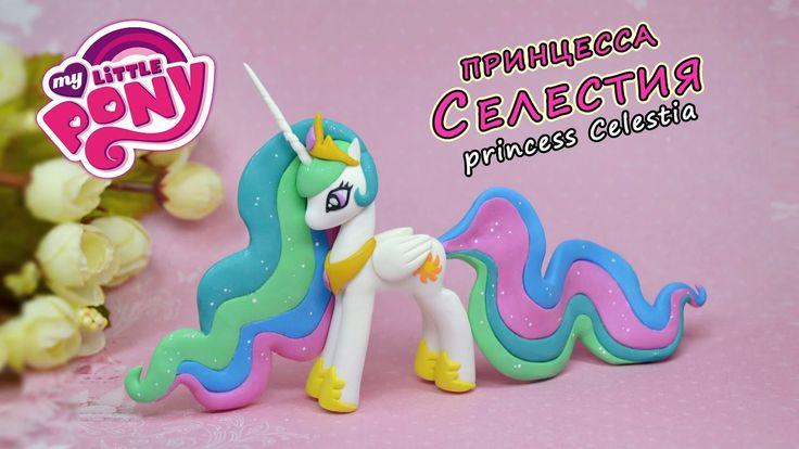 Принцесса Селестия ❤️Май Литл Пони Полимерная глина мастер класс My Litt...