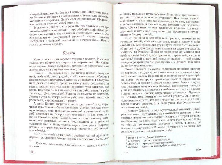 Скачать русская литература 7 класс нартова