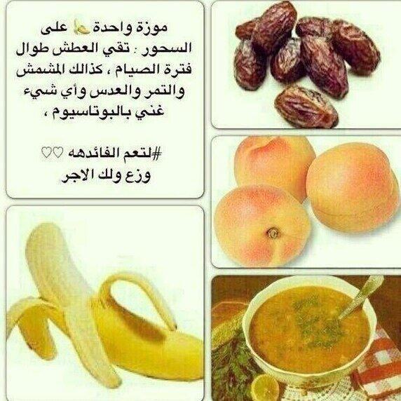 الأغذية المناسبة للسحور لتقليل العطش