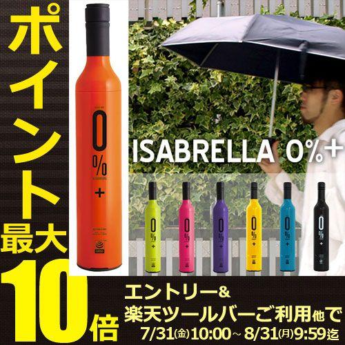OFESSISABRELLA0%PLUSオフェスイザブレラプラス傘アンブレラ折りたたみ軽量折りたたみ傘軽量メンズレディース晴雨兼用日傘折りたたみUVカットメンズ男性