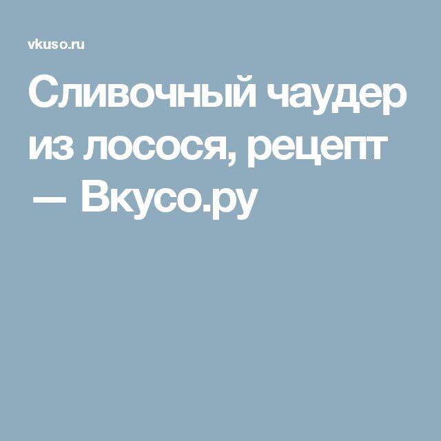 Сливочный чаудер из лосося, рецепт — Вкусо.ру