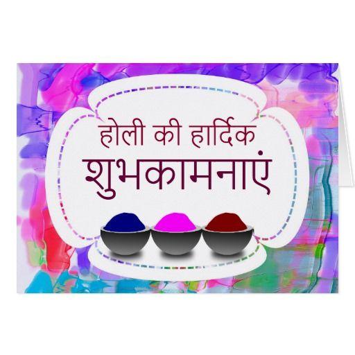 Traditional Colorful Holi Greetings in Hindi Card #Holi #greeting #card