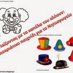 """""""Ο κλόουν και τα καπέλα του"""": 2 αποκριάτικα παιχνίδια για το Νηπιαγωγείο"""