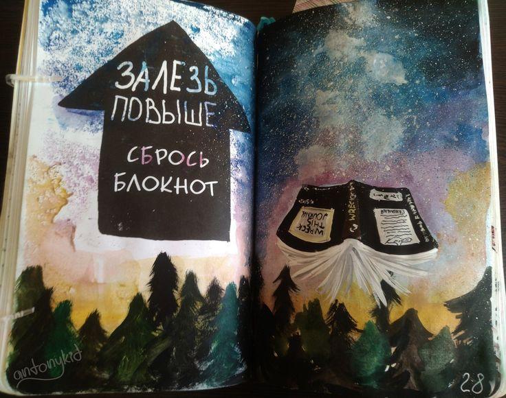 https://vk.com/album-87502558_242929267  Wreck this journal Сбрось блокнот