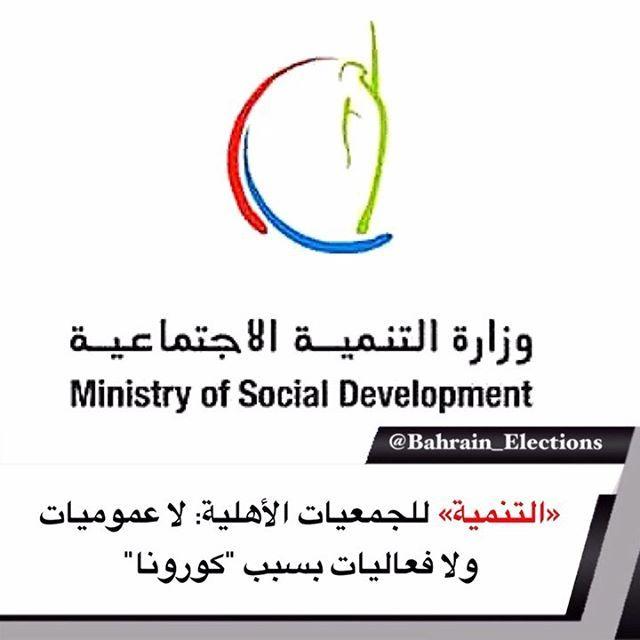 البحرين التنمية للجمعيات الأهلية لا عموميات ولا فعاليات بسبب كورونا أصدرت وزارة العمل والتنمية الاج Social Development Tech Company Logos Company Logo