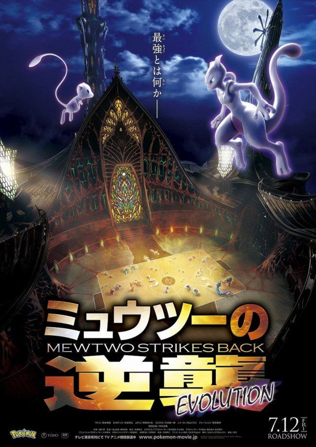 Filme Pokemon Mewtwo Strikes Back Evolution Novo Trailer Filmes De Pokemon Pokemon Pokemon Mewtwo