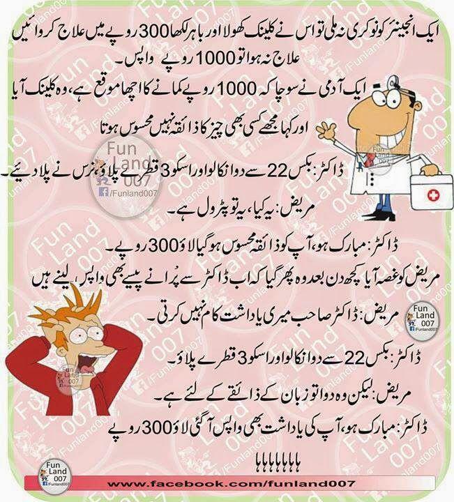 urdu latifay engineer jokes  urdu fonts   engineer  urdu latifay pinterest