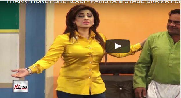 THARKI HONEY SHEHZADI - PAKISTANI STAGE DRAMA FULL COMEDY CLIP