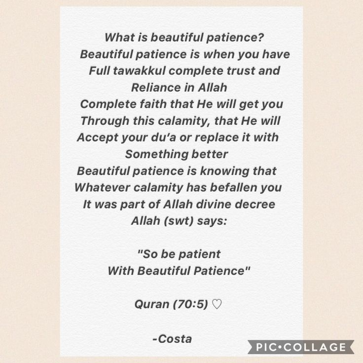 Beautiful Patience Quran (70:5) ♡