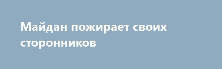 Майдан пожирает своих сторонников http://rusdozor.ru/2017/02/13/majdan-pozhiraet-svoix-storonnikov/  Скоро наступит третья годовщина победы государственного переворота на Украине. Как известно, прикрытием этого переворота, в результате которого законно избранный президент был изгнан из страны, была массовая тусовка под названием «Евромайдан». Тусовка была весьма разношерстной, состояла и из крайне правых, и ...