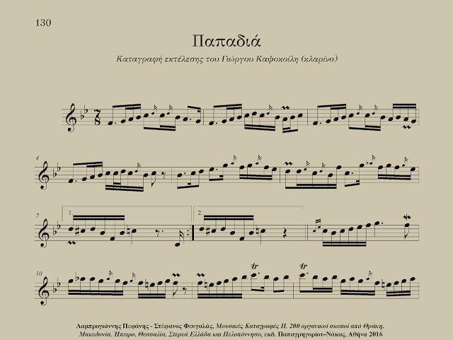 Παπαδιά - Γιώργος Καψοκοίλης (κλαρίνο) Απόσπασμα από το βιβλίο: Λαμπρογιάννης Πεφάνης - Στέφανος Φευγαλάς, Μουσικές Καταγραφές ΙΙ - 200 οργανικοί σκοποί από Θράκη, Μακεδονία, Ήπειρο, Θεσσαλία, Στερεά Ελλάδα και Πελοπόννησο, εκδ. Παπαγρηγορίου-Νάκας, Αθήνα 2016