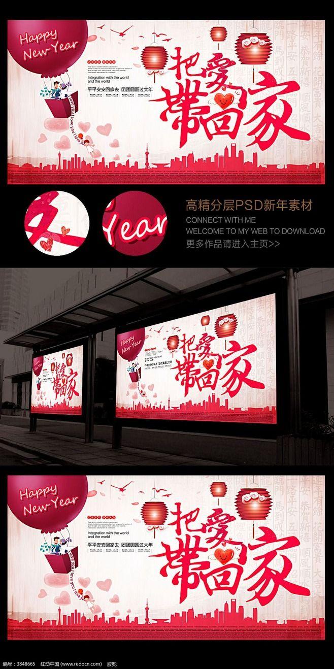 2015羊年水彩风公益海报_节日素材图片...