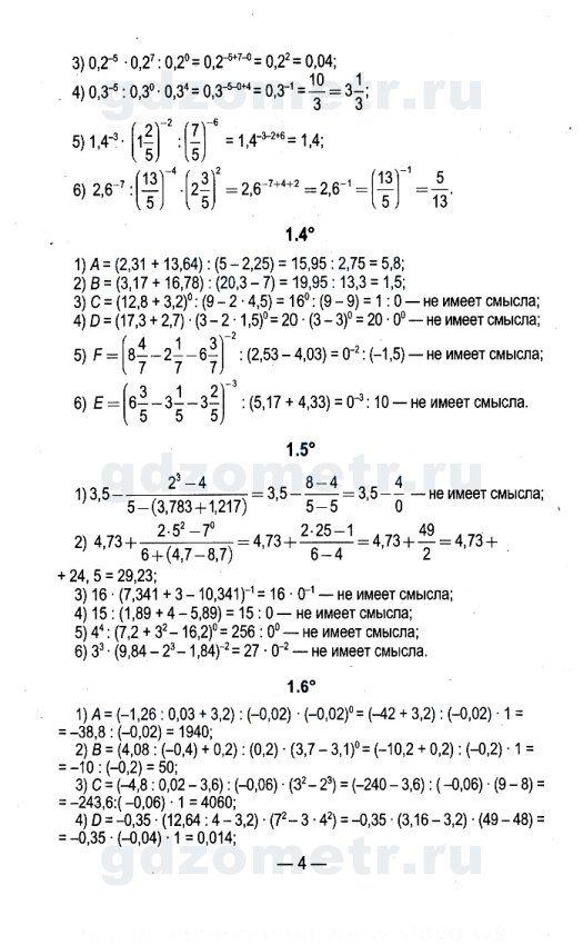 Показать Решебник 7 Класс