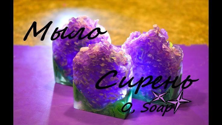 Мыло Сирень под нарезку. Мыло своими руками. Handmade soap Lilac.