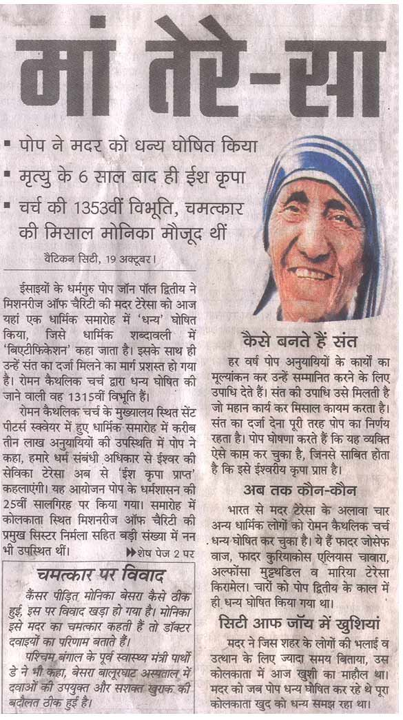 a news report about the mother in hindi mother teresa collection a news report about the mother in hindi mother teresa collection mother teresa