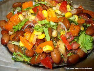 Кулинарная Академия Умных Хозяек: Салат с помидорами, кукурузой и фасолью «Мексиканс...