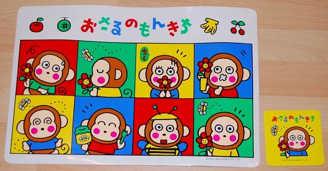 Monkichi Placemat & Coaster 1996 | My Monkichi Life