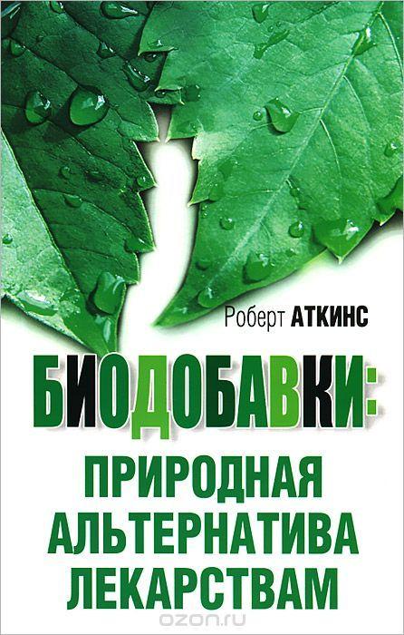 «Биодобавки: природная альтернатива лекарствам» — до сих пор лучшая книга по своей теме,