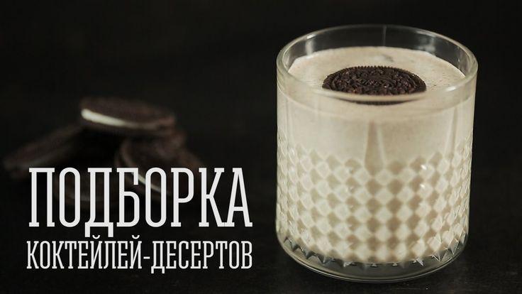 Подборка коктейлей-десертов [Cheers! | Напитки] #cocktail#recipe#dessert