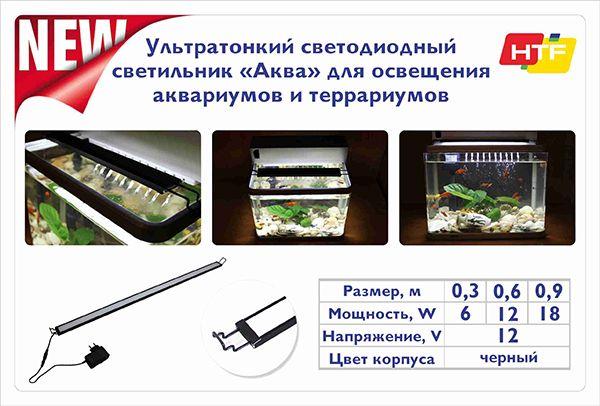 Как выбрать светильник для вашего аквариума или террариума?  Читать: http://h-t-f.ru/news/novinki-ultratonkie-svetodiodnye-svetilniki-dlya-akvariumov-i-terrariumov  #освещение #аквариум #террариум