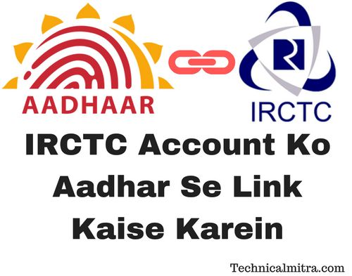 Indian Railway ne Online Ticket Book Karne ki monthly limit 6 se badhakar 12 kar di hai. Aisa karne ke liye aapko apne IRCTC Account Ko aadhar se link karna hoga. Aaj Hum aapko batayenge ki IRCTC Account ko aadhar se link kaise karein.