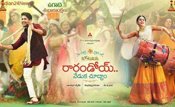 Nagarjuna releases son Naga Chaitanya's look in his upcoming film Rarandoi Veduka Chudham