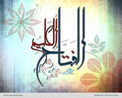 Al Fattah Al Alim by AsfourElneel