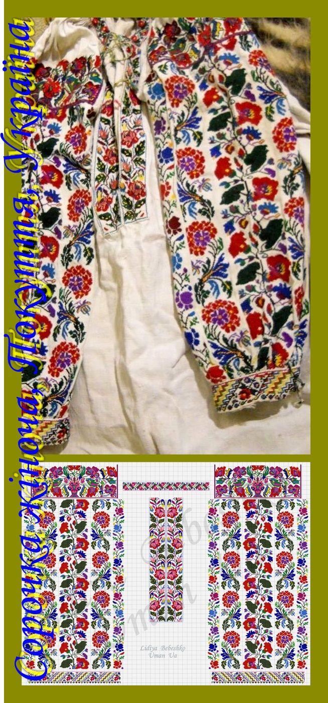 Схеми для відтворення традиційної жіночої сорочки з Покуття.  З питань придбання файлів звертайтесь приватним запитом на сторінку https://www.facebook.com/Lidiya.Bebeshko.Art/?fref=ts