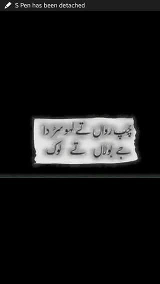 122 best images about urdu shayari on pinterest allah