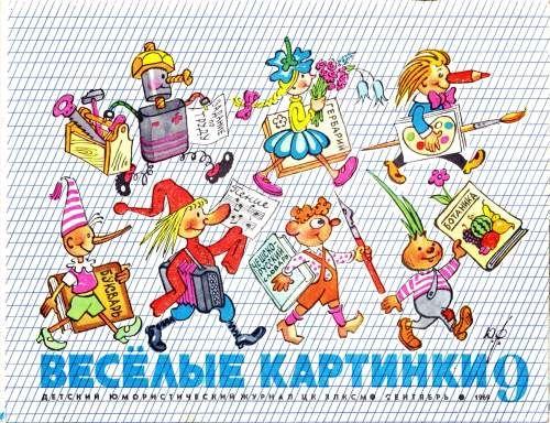 "Журнал  ""Весёлые картинки"" 1969 №09"