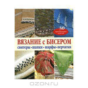 http://www.ozon.ru/context/detail/id/2348943/?partner=salonbisera&from=bar