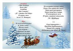 Детские стихи про зиму. Обсуждение на LiveInternet - Российский Сервис Онлайн-Дневников