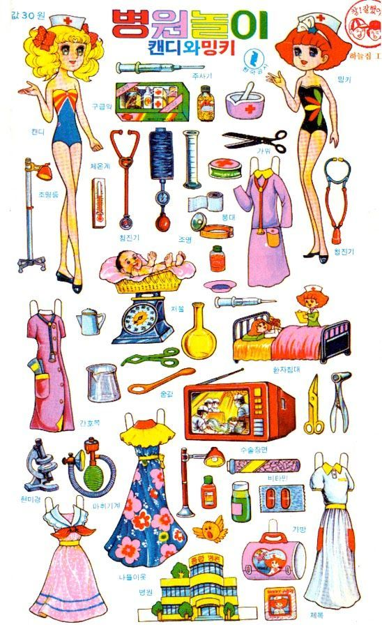 Sugar sweet korean - papercat - Picasa Web Albums*** Paper dolls for Pinterest friends, 1500 free paper dolls at Arielle Gabriel's International Paper Doll Society, writer The Goddess of Mercy & The Dept of Miracles, publisher QuanYin5