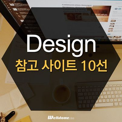 [ 디자인 참고 사이트 10선 ] 멋진 디자인을 살펴보고, 참고하고, 때로는 재창작도 해보는 습관은 더 훌륭한 디자이너가 될 수 있는 밑거름이 됩니다. 아래, 추천 디자인 사이트에서 멋진 디자인들을 참고해보세요. ──────────────────── [1] 타이포그래피 서울 http://www.typographyseoul.com/ '윤고딕'으로 유명한 윤디자인연구소가 운영하는 타이포그라피 및 디자인 전문 매거진으로 전문 작가들의 작품들을 참고할 수 있으며, 좋은 칼럼들을 만날 수 있습니다. ─ [2] Designspiration http://designspiration.net/ 디자인과 영감의 합성어로 만들어진 사이트명 답게, 실력있는 디자이너들의 작품들이 많이 소개되어 있습니다. 키워드별 검색은 물론, 색상별 검색도 지원되어 참고용으로 정말 좋은 웹사이트입니다. ─ [3] Best Web Design Award http://www.bestwebdesign...