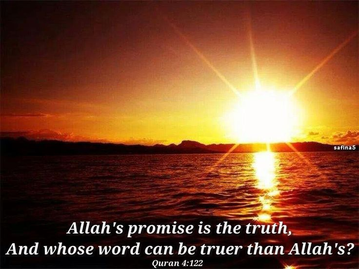 Allah's promise is the truth..