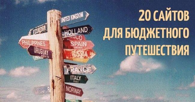 20 сайтов для бюджетного путешествия