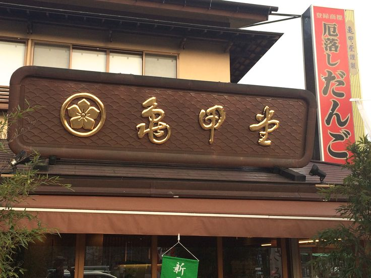 亀甲堂 佐原  Sawara, Chiba Japan