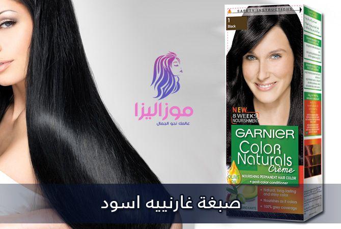 افضل صبغة من غارنييه بزيت الزيتون Hair Color Permanent Hair Color Hair
