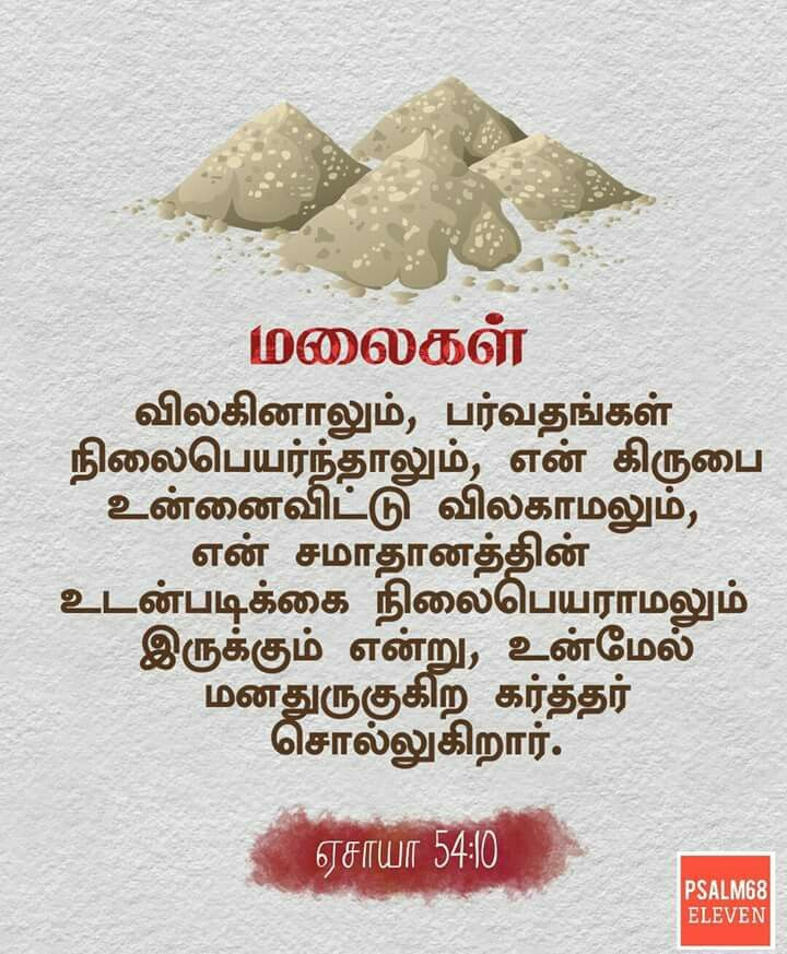 99 Best Tamil Christian Wallpaper Images On Pinterest